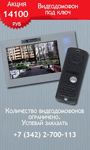 Видеодомофон под ключ